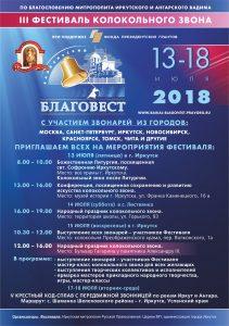 afisha-a3-polnaya-festival-kolokolnogo-zvona_itog-1
