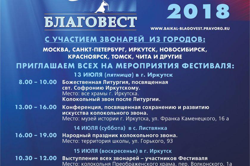 Благовест в Иркутске - 3-й фестиваль колокольного звона